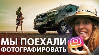 Инстаграм-тур по Украине - #instatour_komanddameet