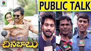 Chinna Babu Public Talk   Karthi   Sayyesha   Telugu 2018 Latest Movie #ChinnaBabu Review & Response