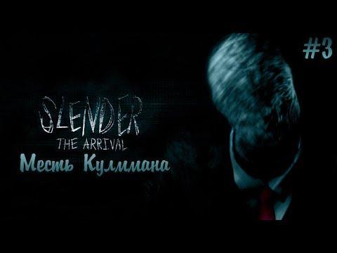 Slender: The Arrival #3 ШАХТА КУЛЛМАНА+БОНУС В КОНЦЕ
