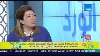 صباح الورد - دور الاب والأم فى تهيئة المنزل لإبنائهم فى فترة الإمتحانات من د/غادة حشمت