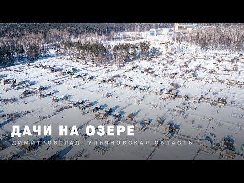 ДАЧИ НА ОЗЕРЕ | Димитровград, Ульяновская область |4k