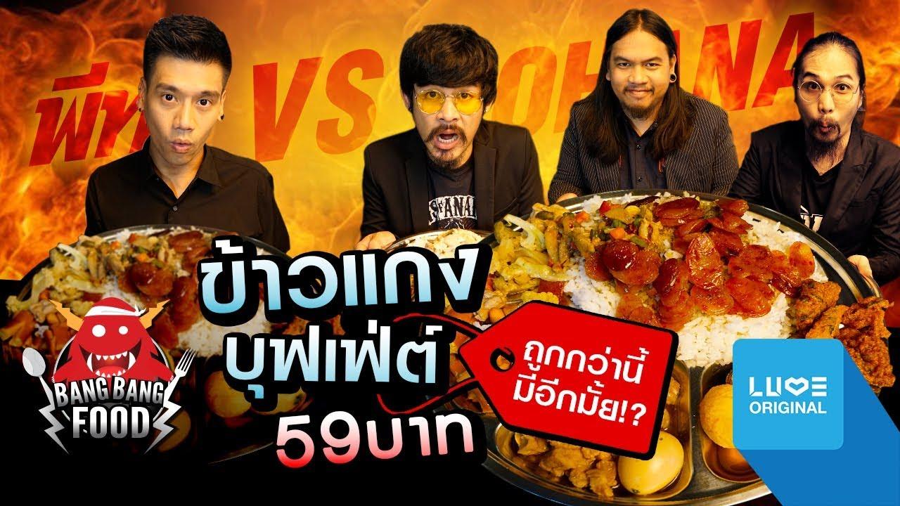 Bang Bang Food   ข้าวแกงบุฟเฟ่ต์ กับ พีท EAT LAEK feat. OHANA   EP.44