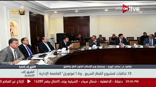 الطريق إلى الاتحادية - م. سامي أبو زيد حول مشروع القطار السريع..6 لـ