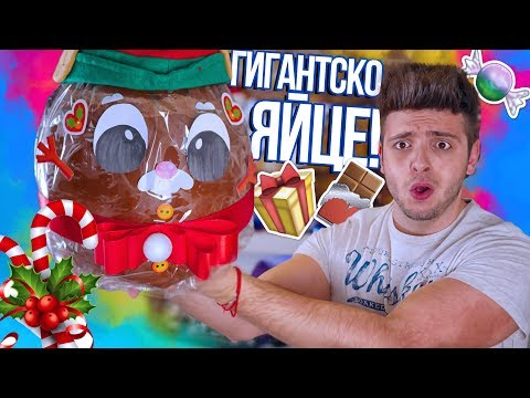 Гигантско шоколадово яйце   Коледен DIY