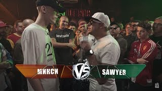 VERSUS: FRESH BLOOD 4 (Микси VS Sawyer) Этап 3