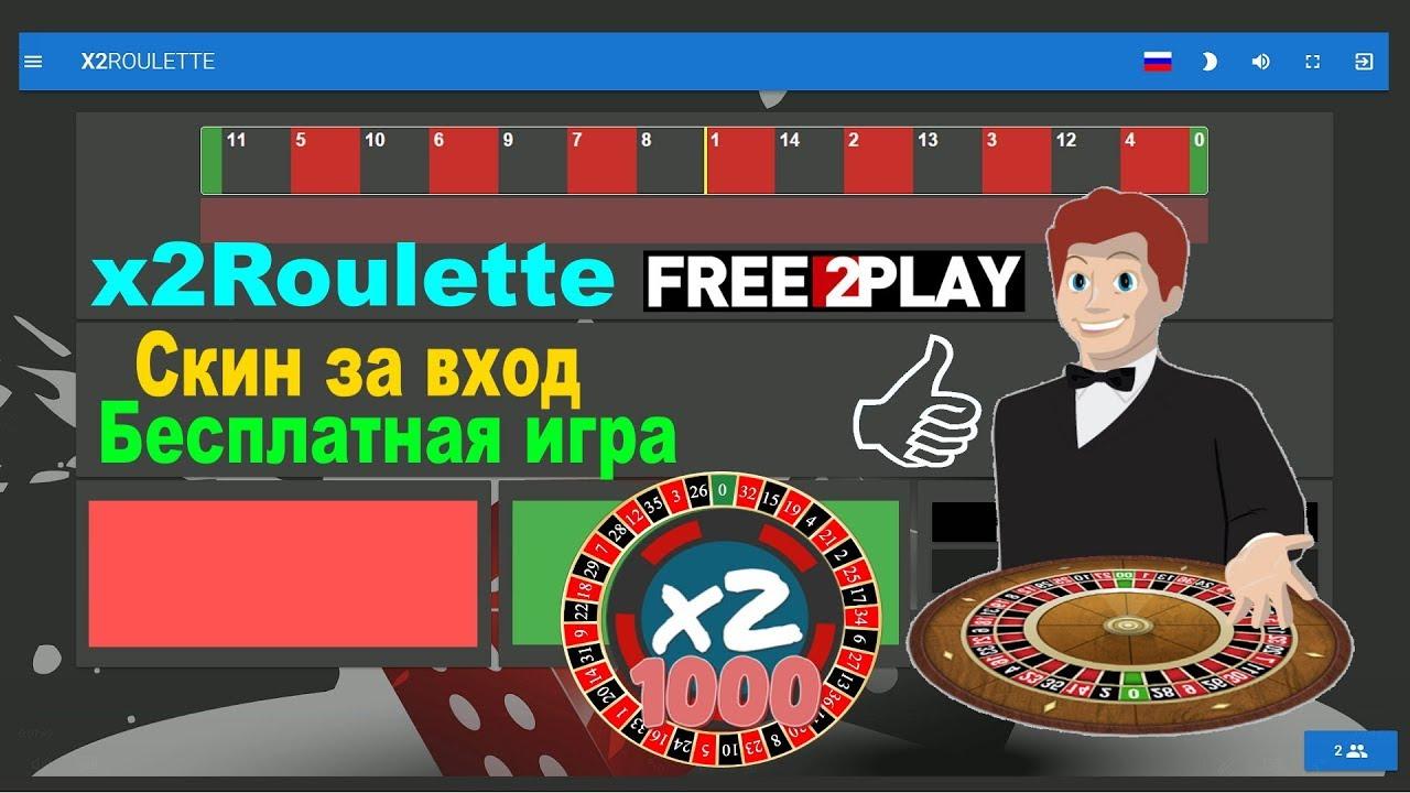 Как зайти в казино с скином вегас казино в минске