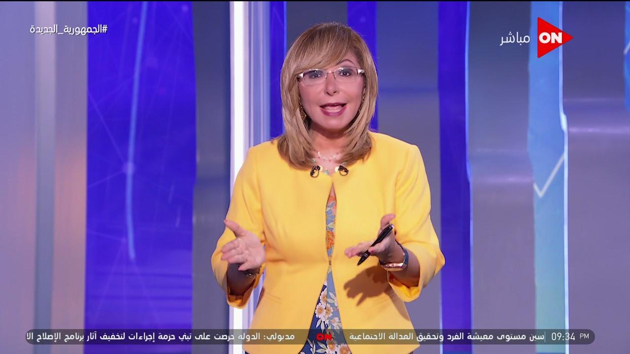 تقرير التنمية البشرية في مصر ..وخبر عاجل خاص بإحالة المتهمين في فيديو التنمر بالممرض للمحاكمة  - 21:53-2021 / 9 / 14