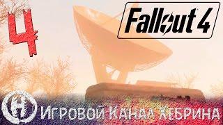 Прохождение Fallout 4 - Часть 4 (Станция слежения Оливия)