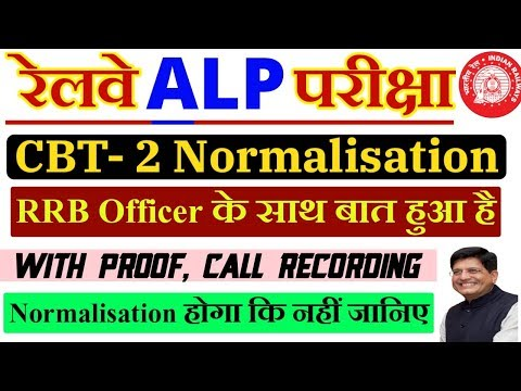 Railway ALP CBT- 2 Normalisation Official Update || Railway ALP CBT 2 Answer key