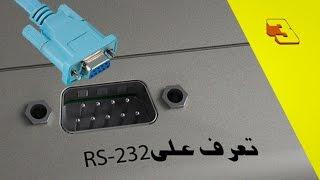 Port Com Ou Rs232 - منفد الكوم وماهو دوره