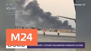 Смотреть видео Власти Кубы подтвердили факт крушения пассажирского самолета - Москва 24 онлайн