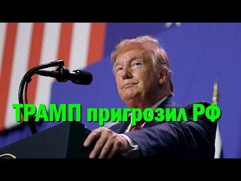 Дональд Трамп пригрозил РФ за убийство мирного населения Сирии