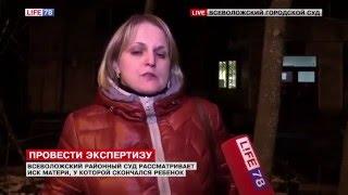 видео Всеволожский городской суд