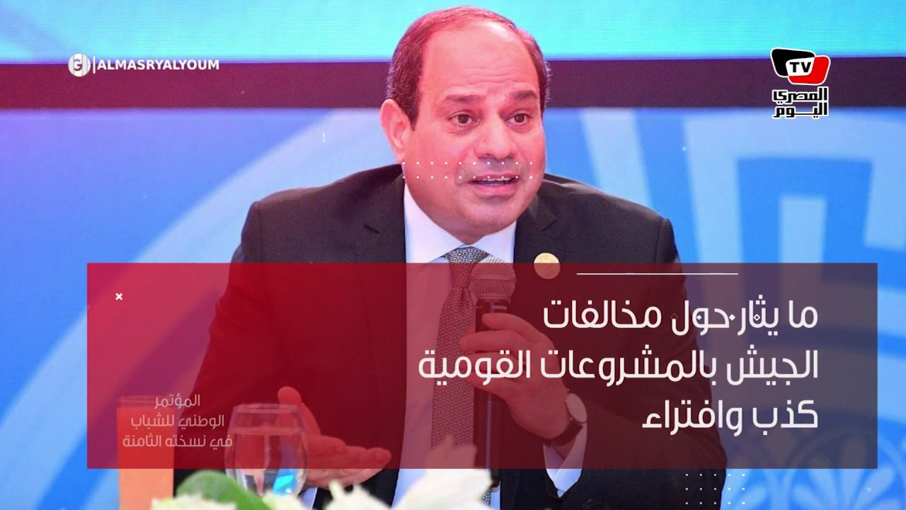 المصري اليوم:12 تصريحا ردا على محمد علي ..أبرز رسائل الرئيس السيسي خلال مؤتمر الشباب الثامن