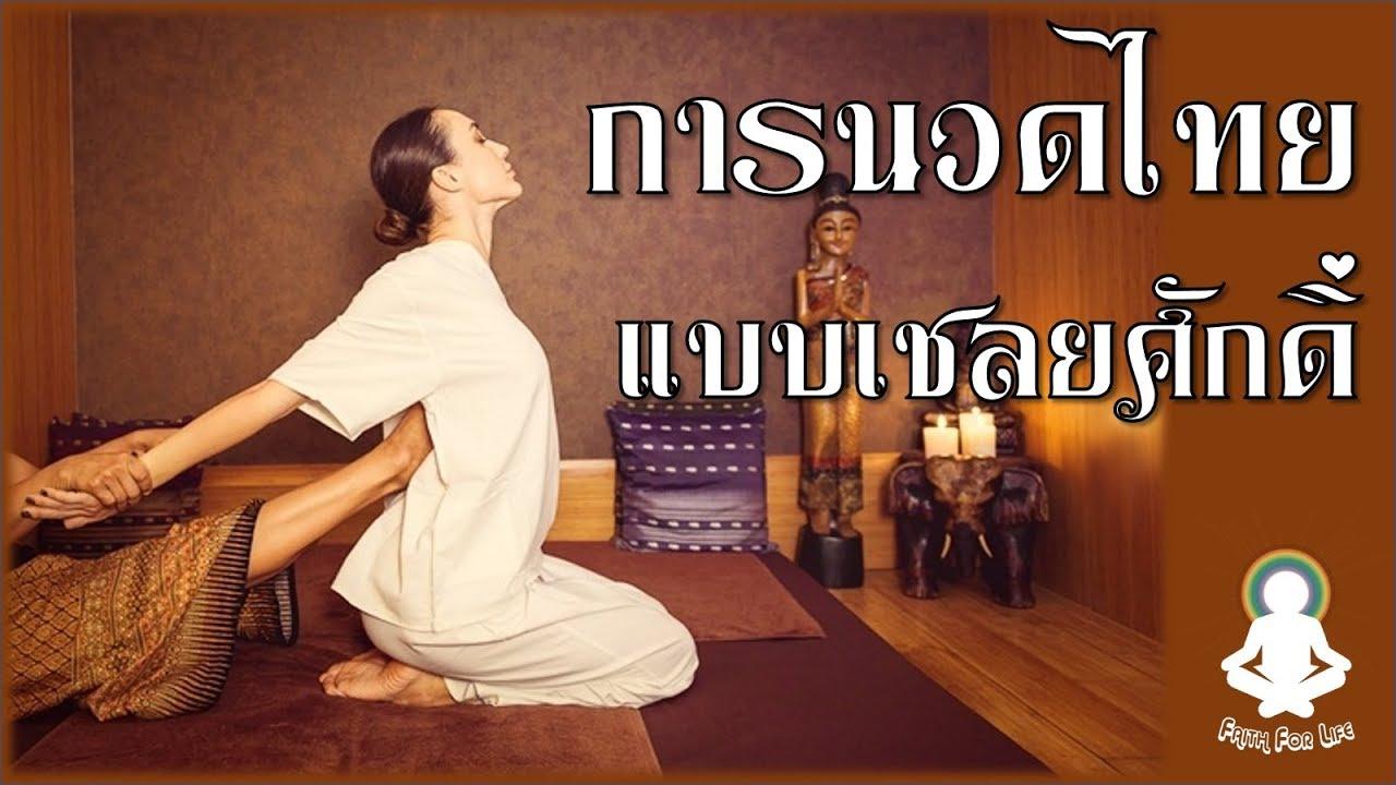 การนวดไทยแบบเชลยศักดิ์