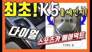 6부! 국내 최초 다이얼 변속기! 3세대 풀체인지 신형 K5! 차별적인 경쟁력! 테일램프 최초공개!