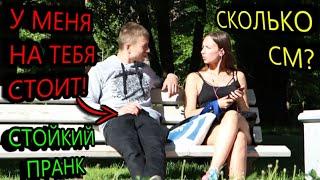 СТОЯК НА ВСЕХ ПРАНК Реакция Девушек и Парней / Вызывают полицию