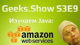 Geeks.Show: Сезон 3. Урок 9. AWS SQS & Lambda - практика.