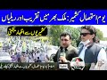 Youm e Istehsal in solidarity with AJK | Rallies in Pakistan's cities | 5 August 2020 | Dunya | DN1