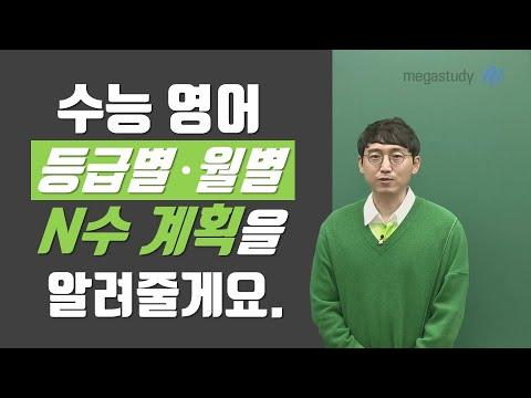 [메가스터디] 영어 김기철 쌤 - 이렇게 꼼꼼할 수 없다! 2021 수능 영어 1년 공부 스케줄♨