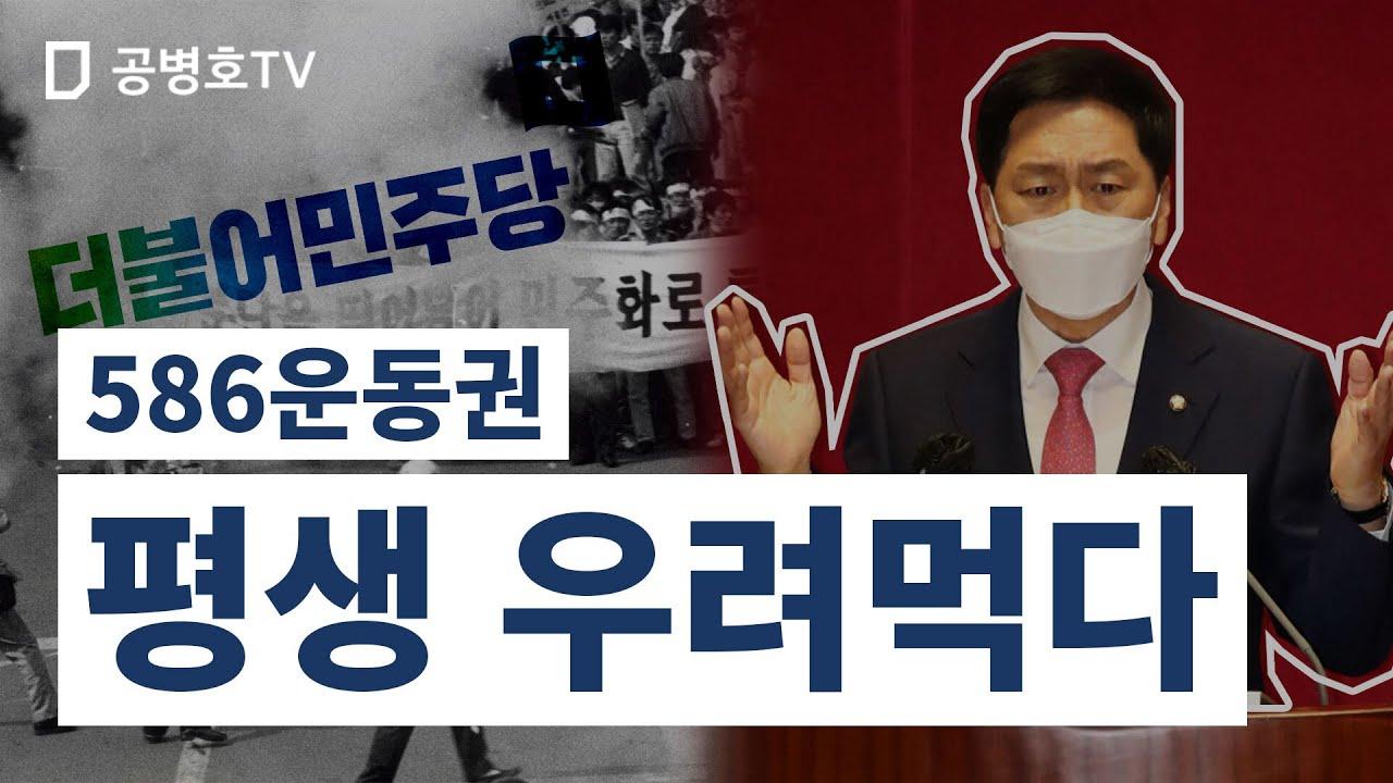586운동권 / 평생 우려먹다 / 김기현 원내대표의 586운동권 정치세력 해부와 고발! [공병호TV]