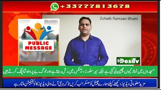 #Pakistan #Islam #Islamicmessage #Lockdown Public Message نماز کیوں چھین لی گئیZuhaib Ramzan Bhatti