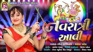 Navratri Avi - Asha Patel - Latest Gujarati Song - FULL HD VIDEO