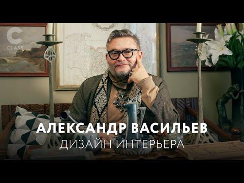 Александр Васильев обучает дизайну интерьера   Введение к Онлайн курсу  
