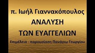 340. Η ΑΝΑΛΗΨΗ ΤΟΥ ΚΥΡΙΟΥ. Ανάλυση των ευαγγελίων από τον π.   Ιωήλ Γιαννακόπουλο.