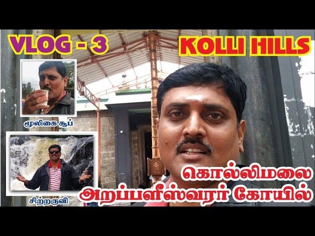 Arpaleeshwar temple kolli hills | Kolli Hills Tourist Places | Kolli hills Temple | Kolli Hills