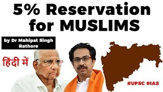 Maharashtra Govt announces 5% reservation to Muslims in Educational Institutes, Current Affairs 2020
