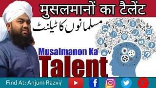 Muslimanon Ka Talent By Maulana Sayyed Aminul Qadri Qibla