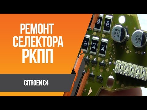 Citroen C4 Picasso Ремонт селектора РКПП