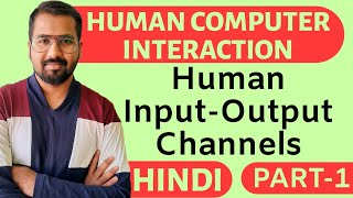 Human Input-Output Channels Part-1 Explained With Examples in Hindi l Human Computer Interaction