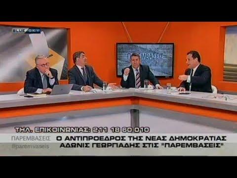 """Ο Άδωνις Γεωργιάδης με τον Άκη Παυλόπουλο στις """"Παρεμβάσεις"""" στον Blue Sky 18/02/2019"""