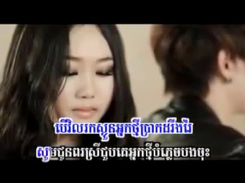 Chỉ yêu mình em khmer