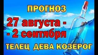 Таро прогноз (гороскоп) с 27 августа по 2 сентября  ТЕЛЕЦ, ДЕВА, КОЗЕРОГ