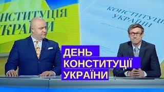 Святковий випуск до Дня Конституції України   Дизель новини