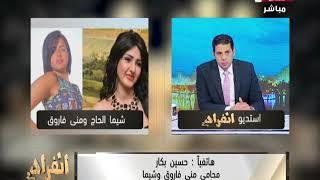 أول تعليق من محامي منى فاروق وشيما الحاج بعد تسرب الفيديو الفاضح ومفاجأت كارثية