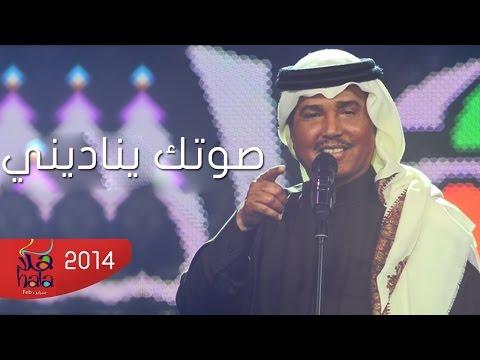 محمد عبده - صوتك يناديني | هلا فبراير 2014