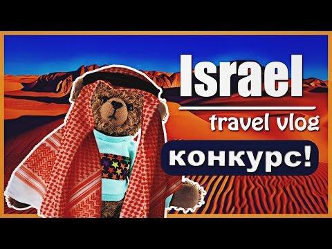 Мультики на иврите скачать бесплатно видео ::