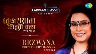 Carvaan Classic Radio Show Rezwana Chowdhury Bannya Special | Aami Tomar Sange | Gahanakusumkunja
