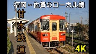 【4K】甘木線甘木鉄道の列車をのどかな風景と共にお楽しみください【字幕】