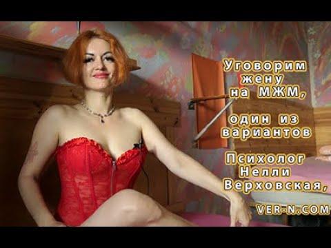 Уговорим жену на МЖМ - Нелли Верховская, психолог