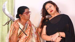 জল্লাদ শ্বাশুড়ি । Jollad ShaShuri । Bengali Short Film 2019 । STM