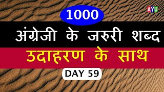 Learn Hindi to English Word with Sentence   Part 59