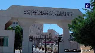 وزارة الخارجية تعلن الإفراج عن حدث أردني اعتُقل في سوريا  (9/10/2019)