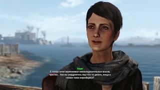 Fallout 4 Кюри, романтические отношения. Curie, Romance