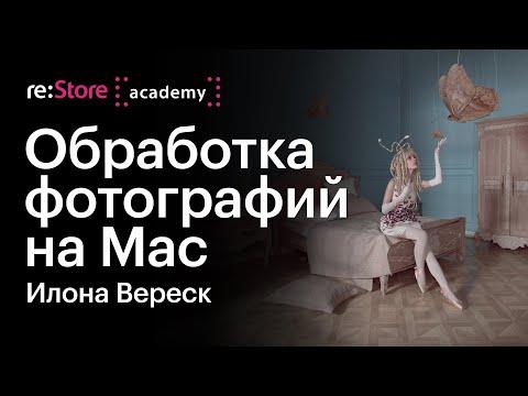Особенности обработки фотографий на Mac. Илона Вереск (Академия Re:Store)