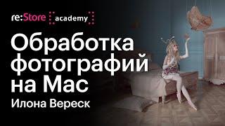 Илона Вереск: особенности обработки фотографий на Mac